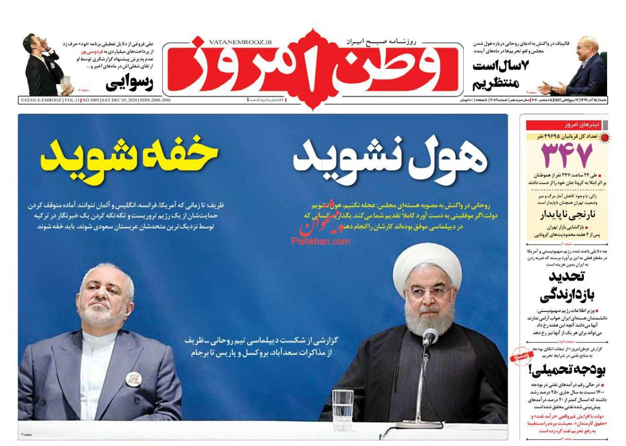 عناوین اخبار روزنامه وطن امروز در روز شنبه ۱۵ آذر
