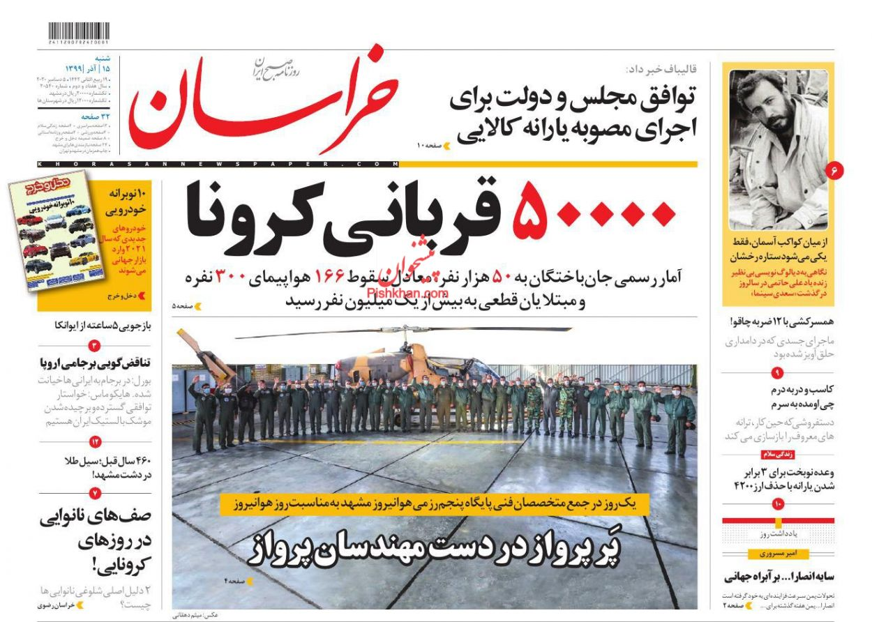 عناوین اخبار روزنامه خراسان در روز شنبه ۱۵ آذر