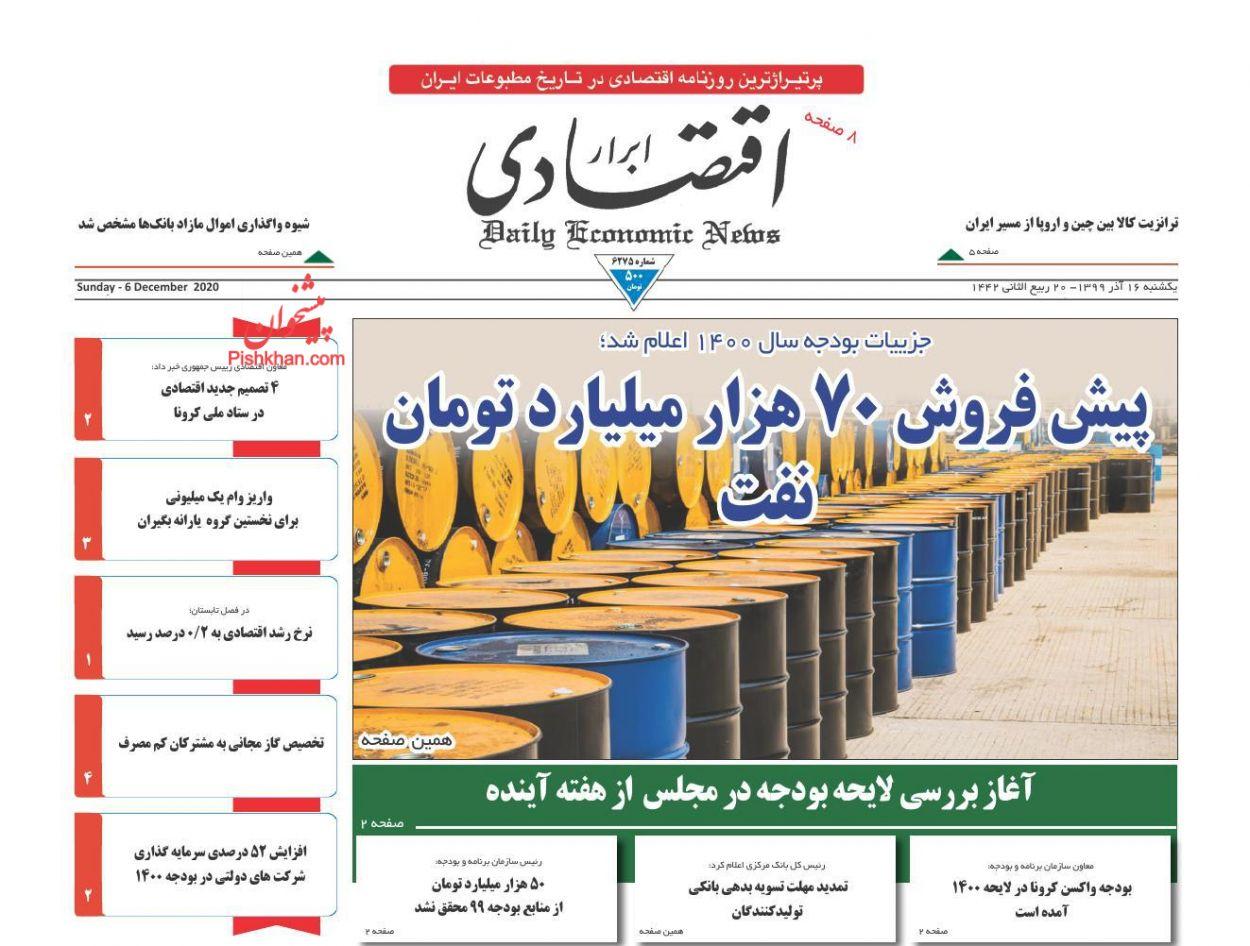 عناوین اخبار روزنامه ابرار اقتصادی در روز یکشنبه ۱۶ آذر