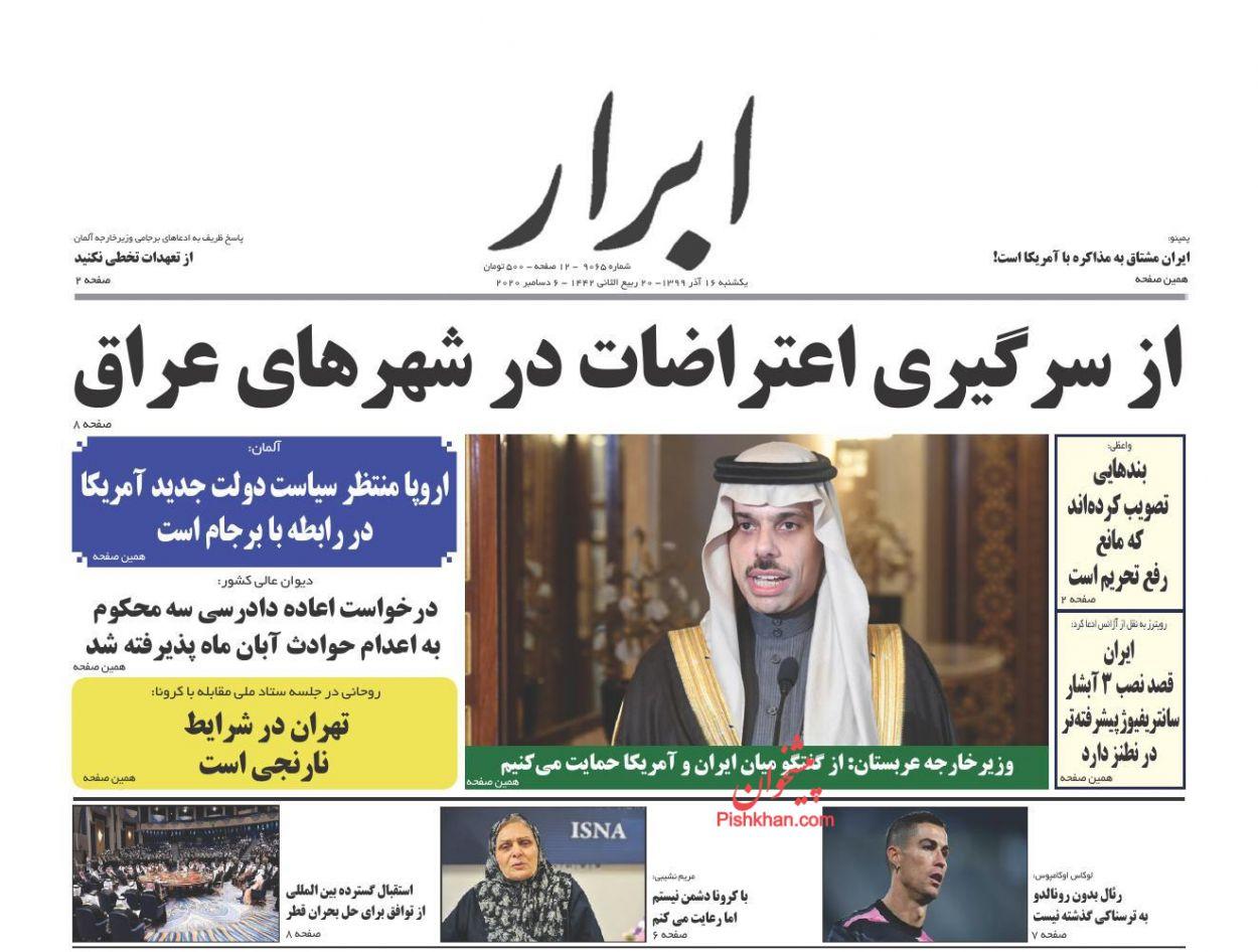 عناوین اخبار روزنامه ابرار در روز یکشنبه ۱۶ آذر