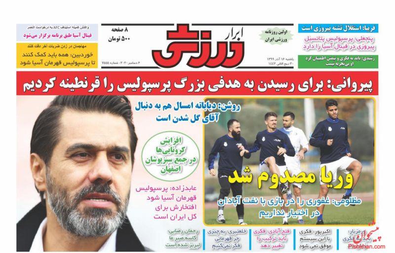 عناوین اخبار روزنامه ابرار ورزشى در روز یکشنبه ۱۶ آذر
