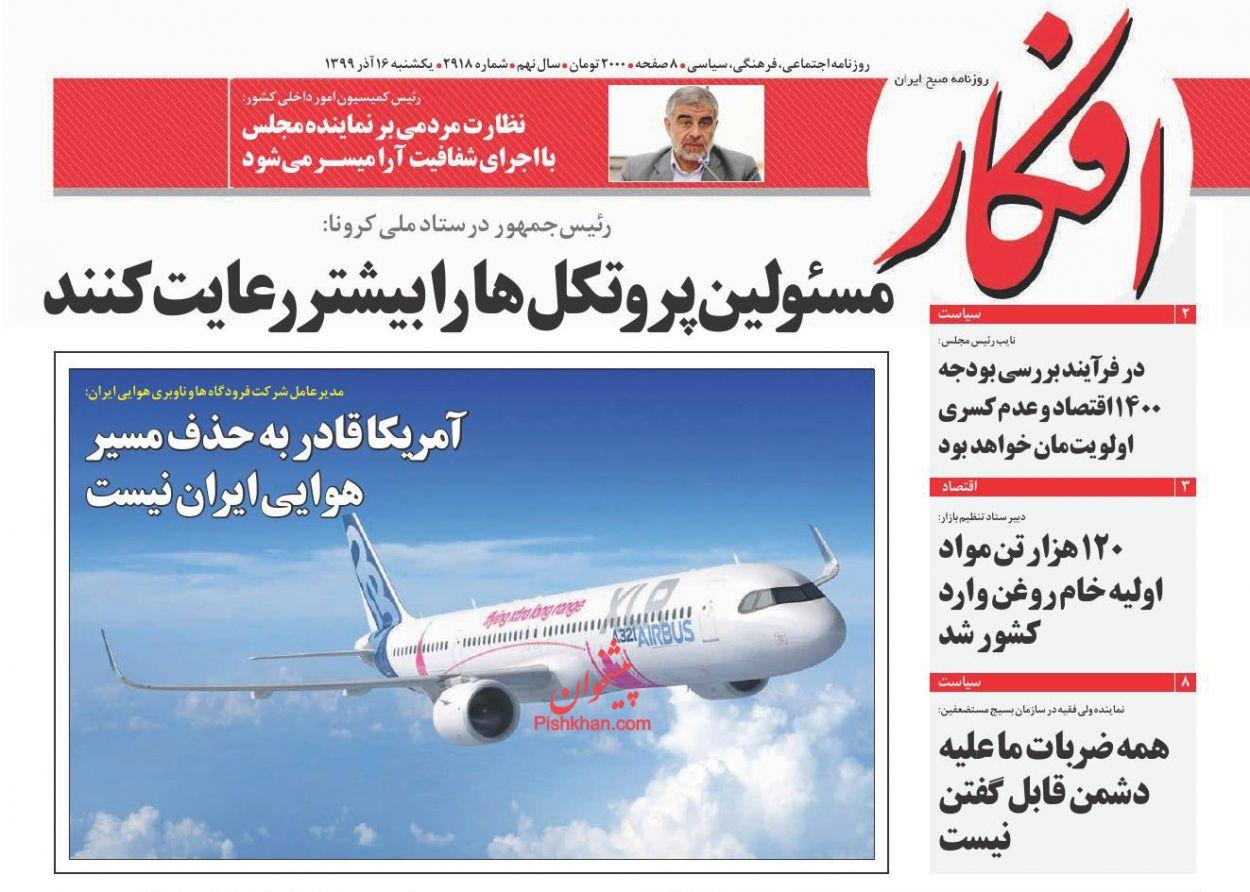 عناوین اخبار روزنامه افکار در روز یکشنبه ۱۶ آذر