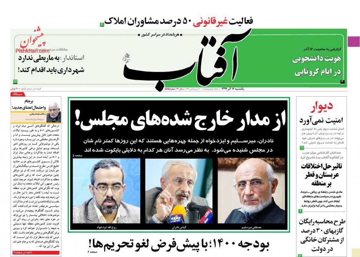 عناوین اخبار روزنامه آفتاب یزد در روز یکشنبه ۱۶ آذر