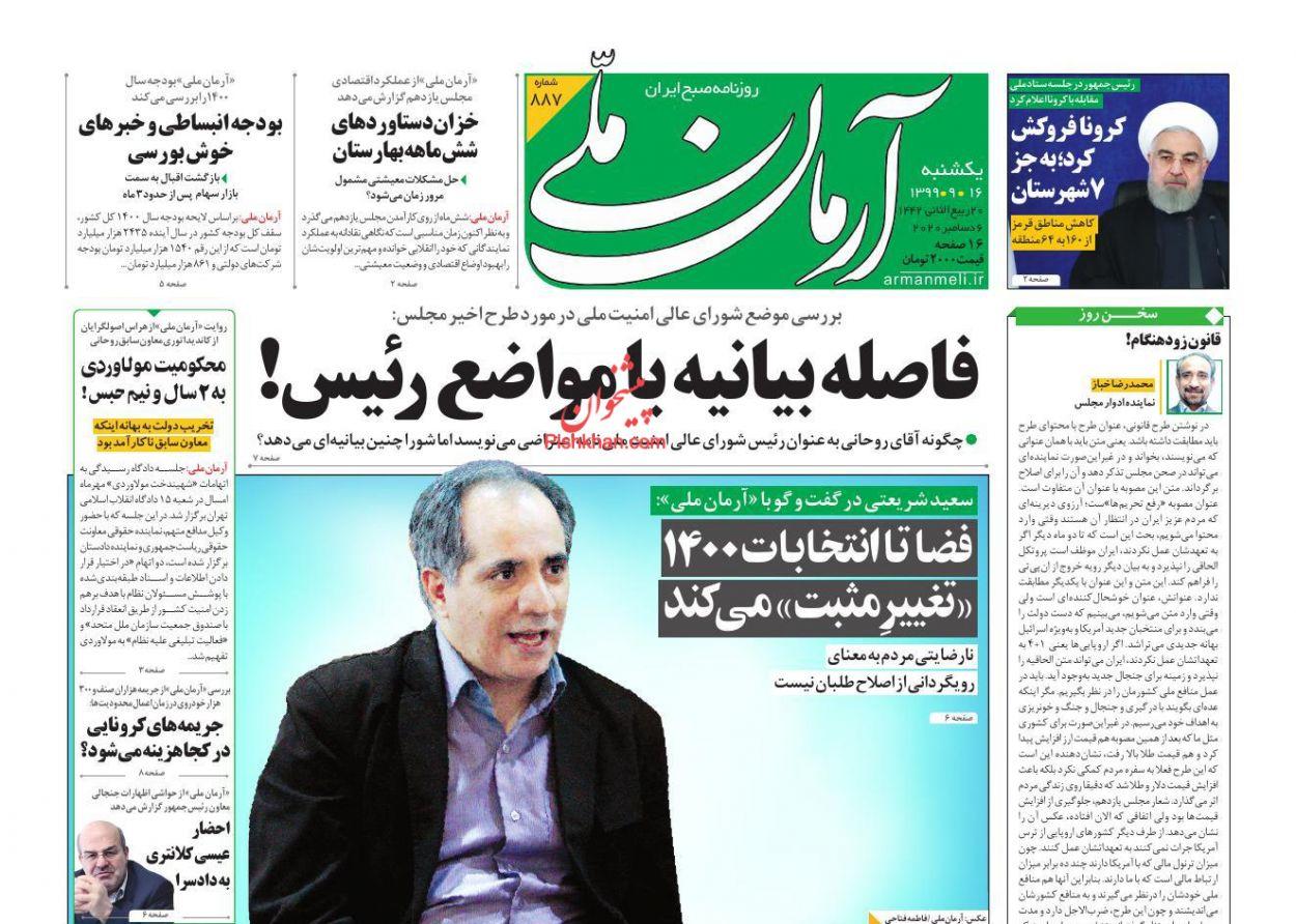 عناوین اخبار روزنامه آرمان ملی در روز یکشنبه ۱۶ آذر