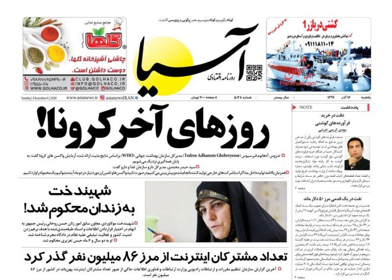 عناوین اخبار روزنامه آسیا در روز یکشنبه ۱۶ آذر