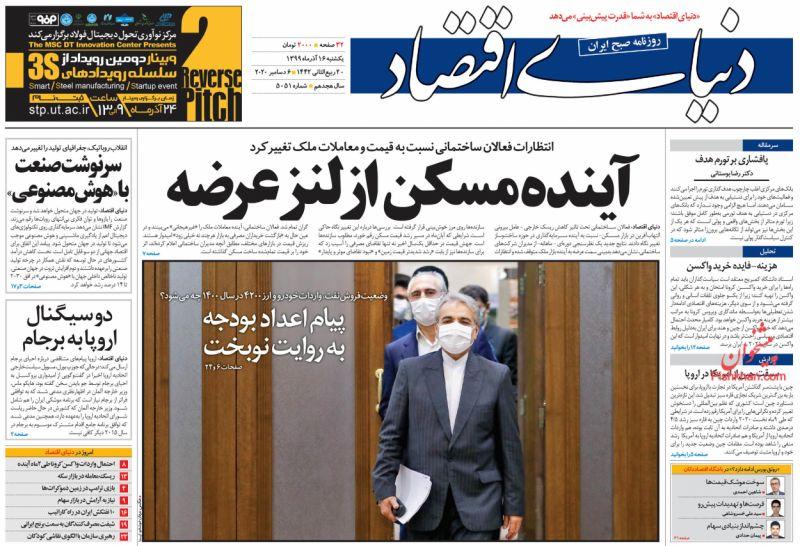 عناوین اخبار روزنامه دنیای اقتصاد در روز یکشنبه ۱۶ آذر