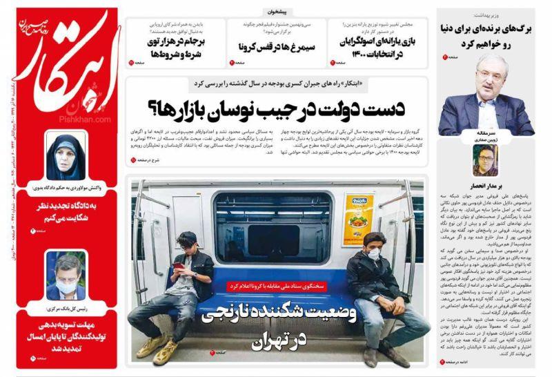 عناوین اخبار روزنامه ابتکار در روز یکشنبه ۱۶ آذر