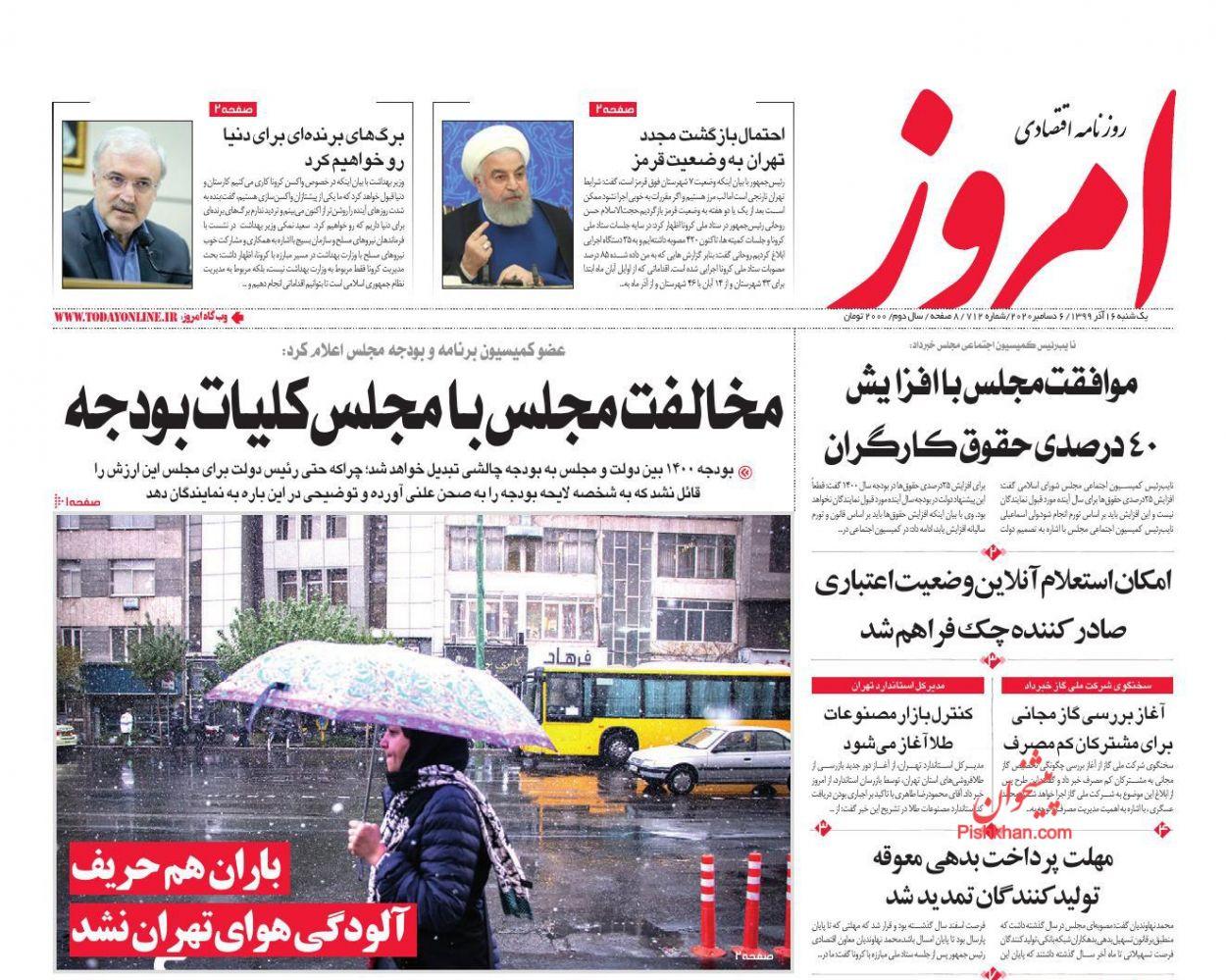 عناوین اخبار روزنامه امروز در روز یکشنبه ۱۶ آذر
