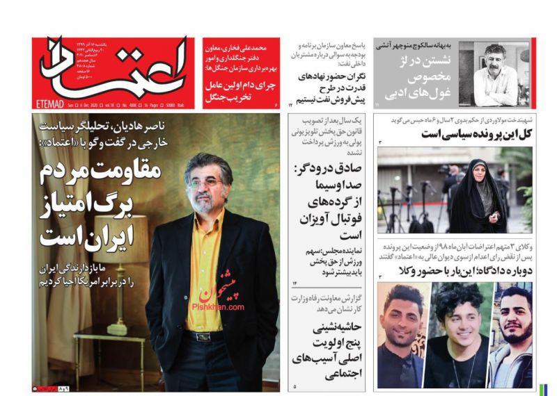 عناوین اخبار روزنامه اعتماد در روز یکشنبه ۱۶ آذر
