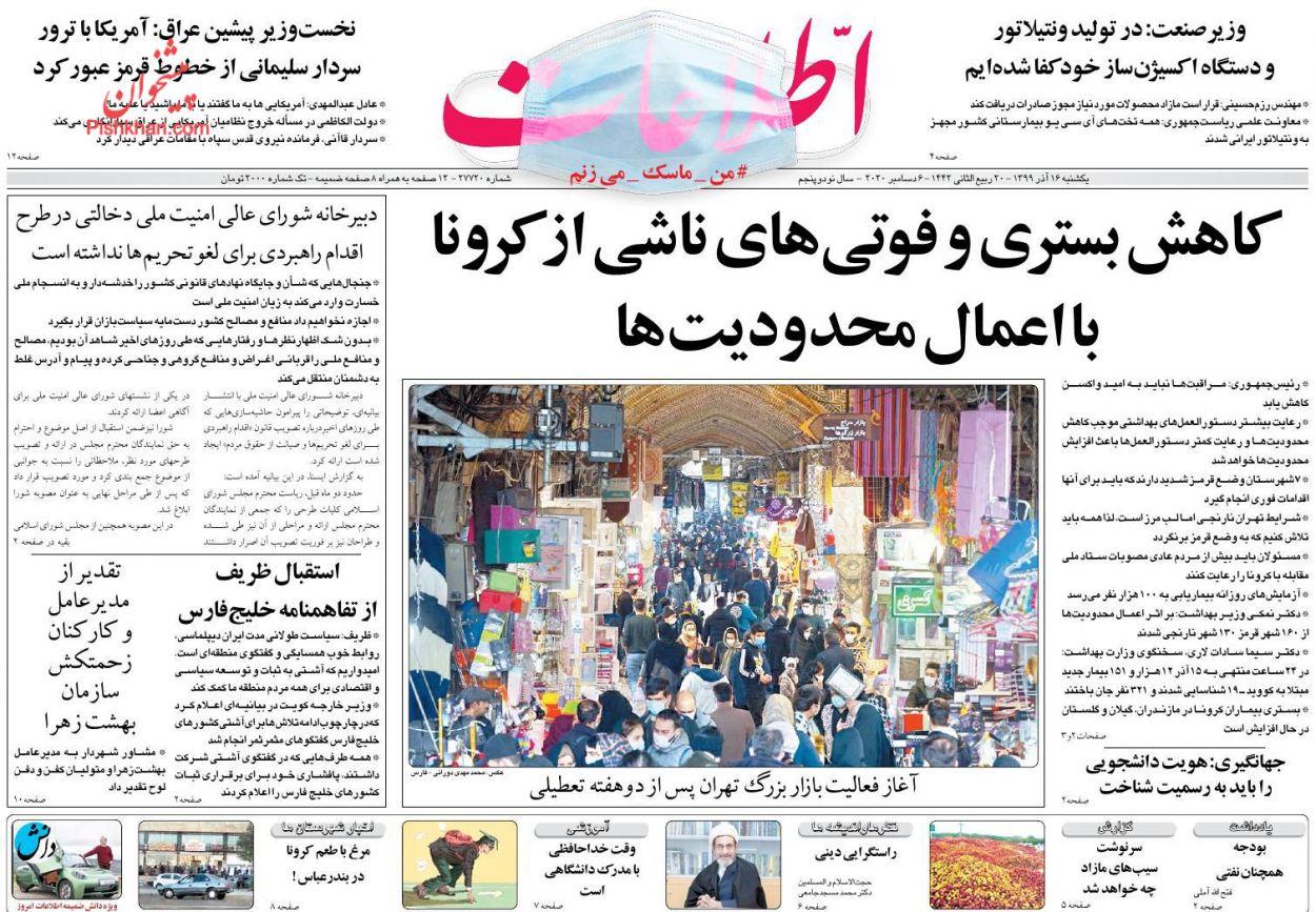 عناوین اخبار روزنامه اطلاعات در روز یکشنبه ۱۶ آذر