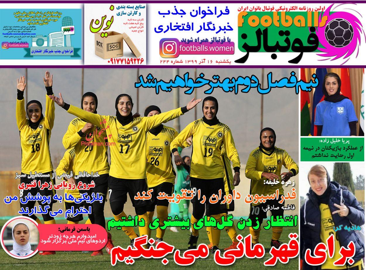عناوین اخبار روزنامه فوتبالز در روز یکشنبه ۱۶ آذر
