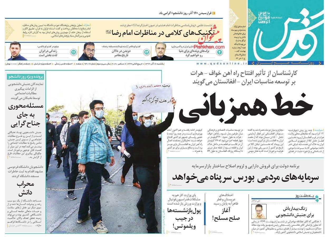 عناوین اخبار روزنامه قدس در روز یکشنبه ۱۶ آذر