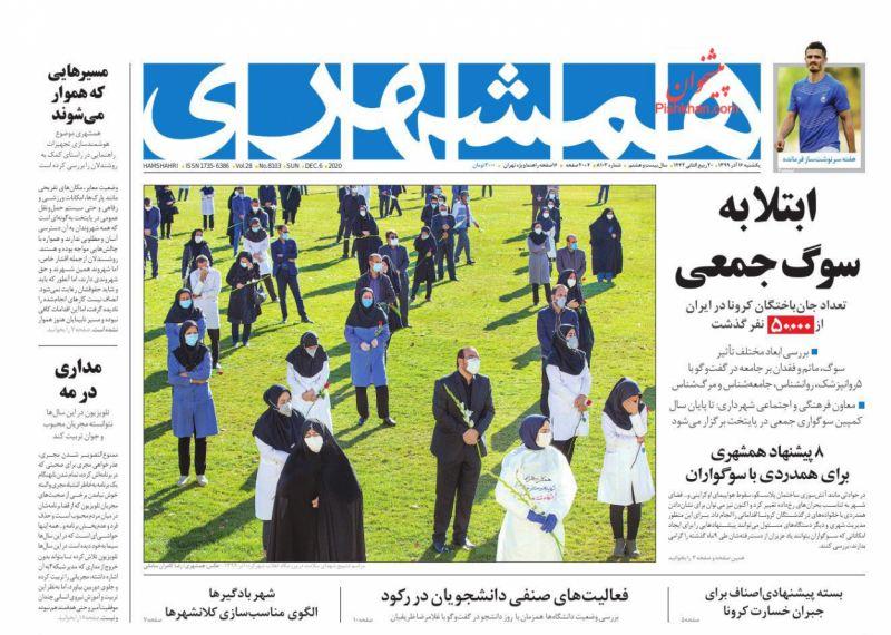 عناوین اخبار روزنامه همشهری در روز یکشنبه ۱۶ آذر