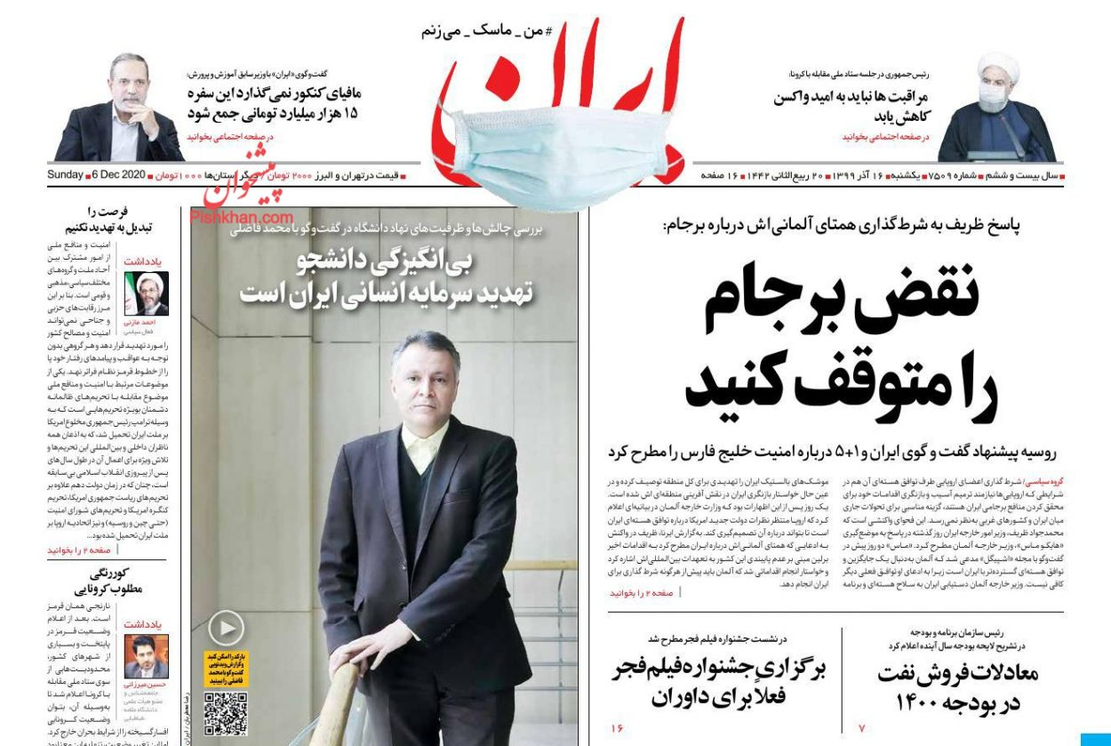 عناوین اخبار روزنامه ایران در روز یکشنبه ۱۶ آذر