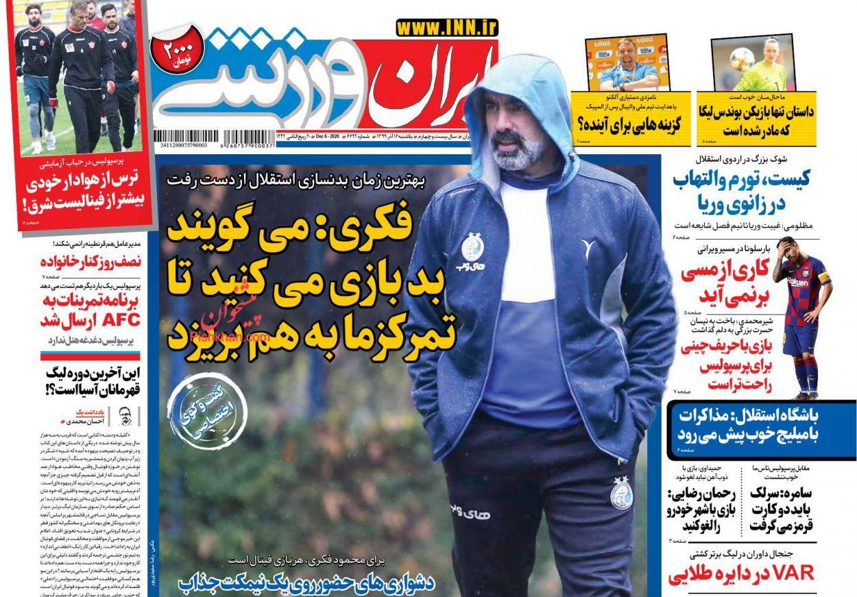 عناوین اخبار روزنامه ایران ورزشی در روز یکشنبه ۱۶ آذر