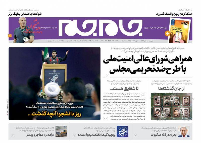 عناوین اخبار روزنامه جام جم در روز یکشنبه ۱۶ آذر