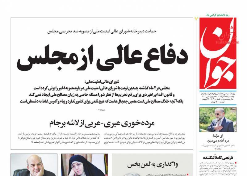 عناوین اخبار روزنامه جوان در روز یکشنبه ۱۶ آذر