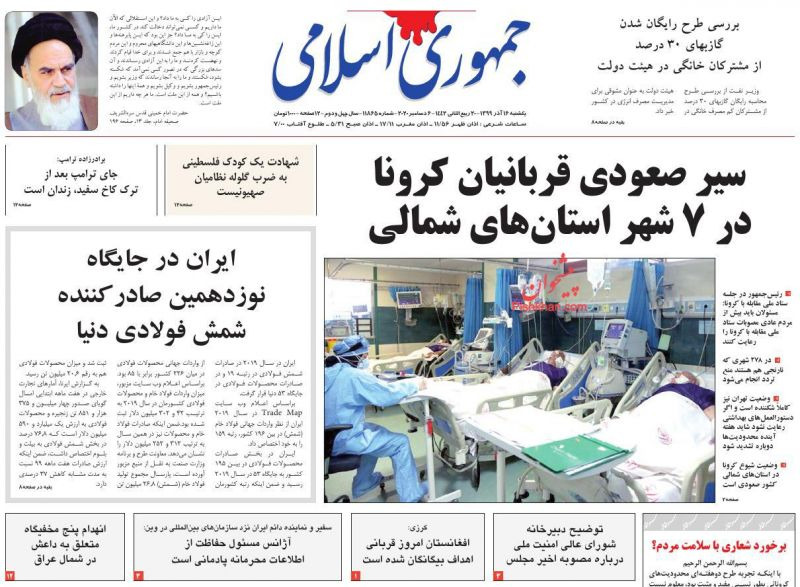 عناوین اخبار روزنامه جمهوری اسلامی در روز یکشنبه ۱۶ آذر