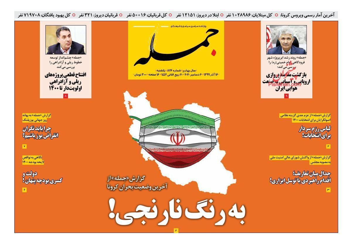 عناوین اخبار روزنامه جمله در روز یکشنبه ۱۶ آذر