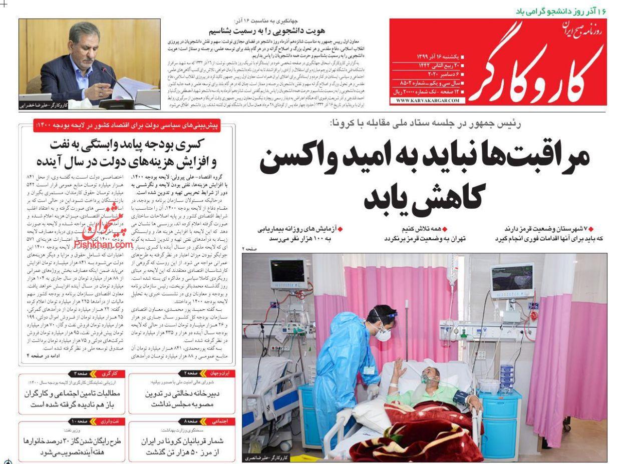 عناوین اخبار روزنامه کار و کارگر در روز یکشنبه ۱۶ آذر