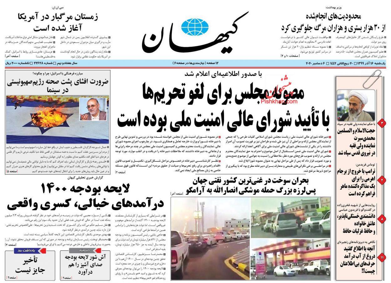 عناوین اخبار روزنامه کيهان در روز یکشنبه ۱۶ آذر