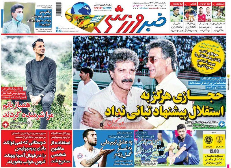 عناوین اخبار روزنامه خبر ورزشی در روز یکشنبه ۱۶ آذر