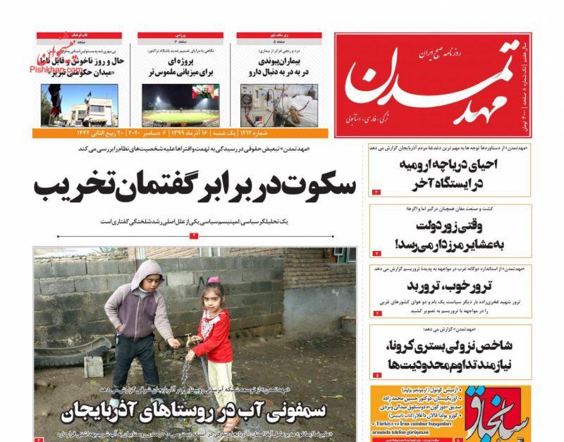 عناوین اخبار روزنامه مهد تمدن در روز یکشنبه ۱۶ آذر