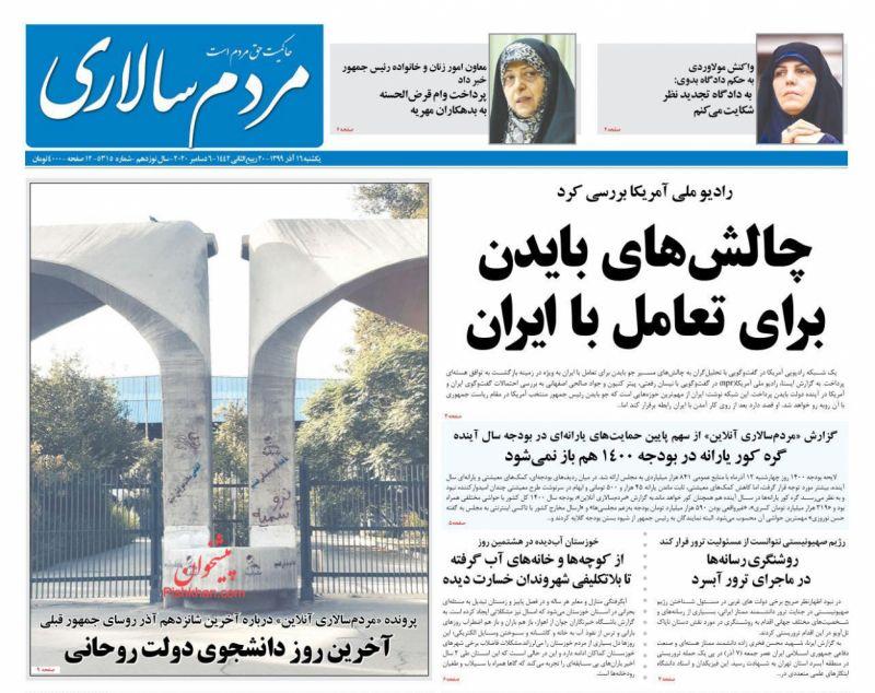 عناوین اخبار روزنامه مردم سالاری در روز یکشنبه ۱۶ آذر
