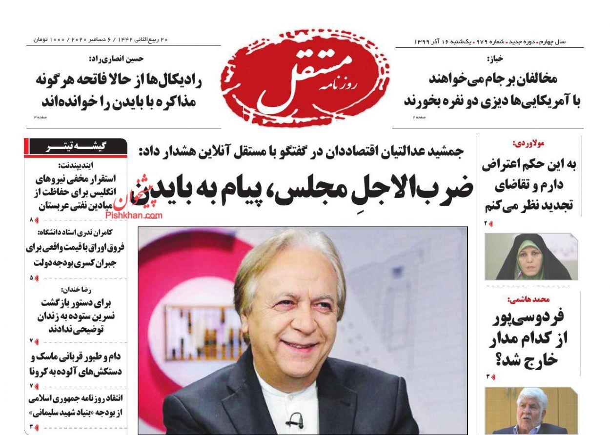 عناوین اخبار روزنامه مستقل در روز یکشنبه ۱۶ آذر