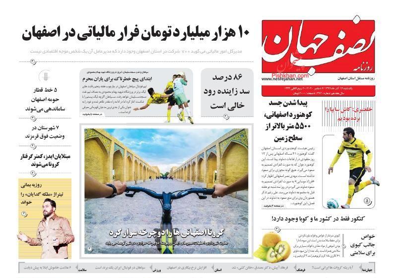 عناوین اخبار روزنامه نصف جهان در روز یکشنبه ۱۶ آذر