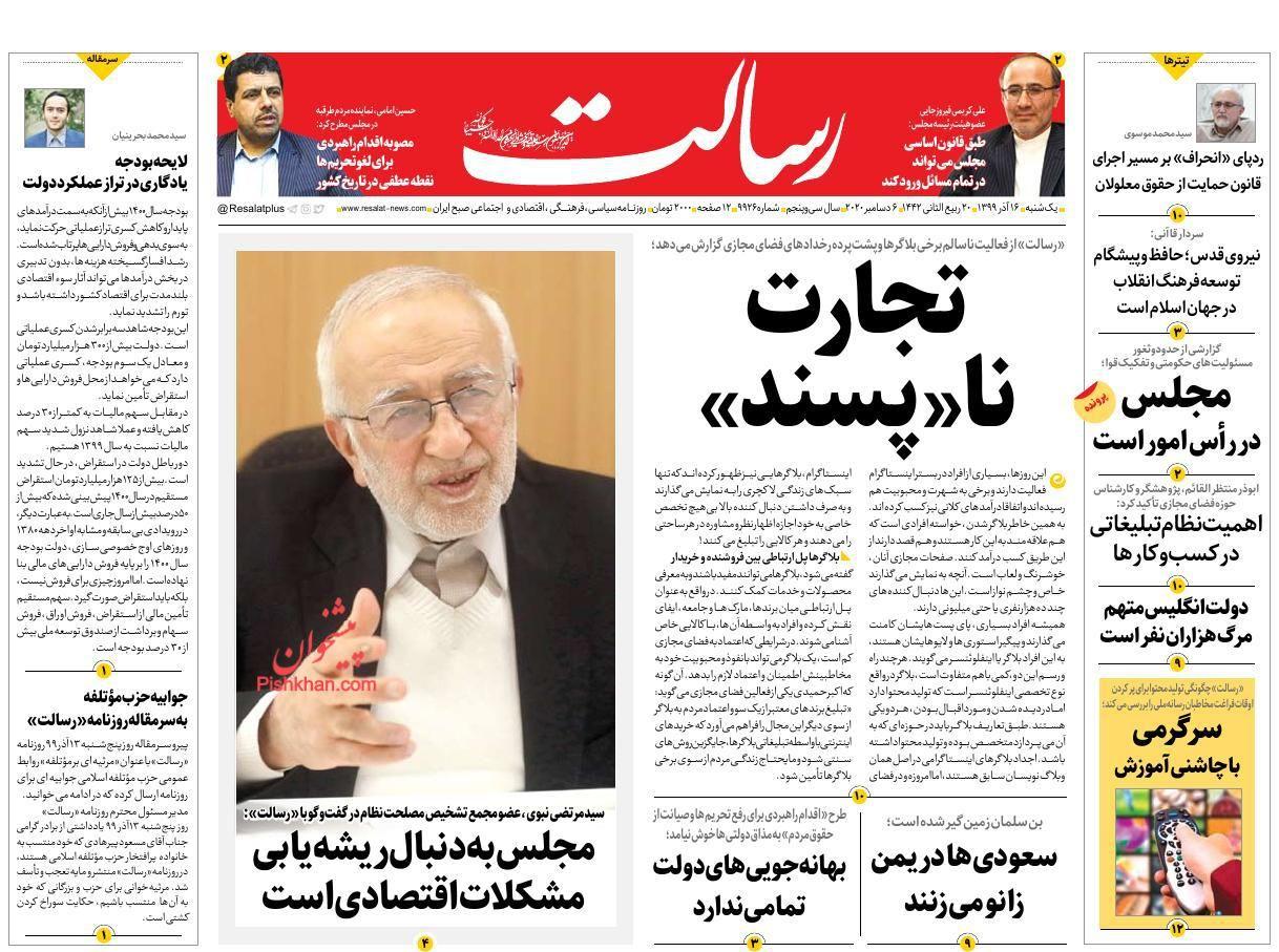 عناوین اخبار روزنامه رسالت در روز یکشنبه ۱۶ آذر