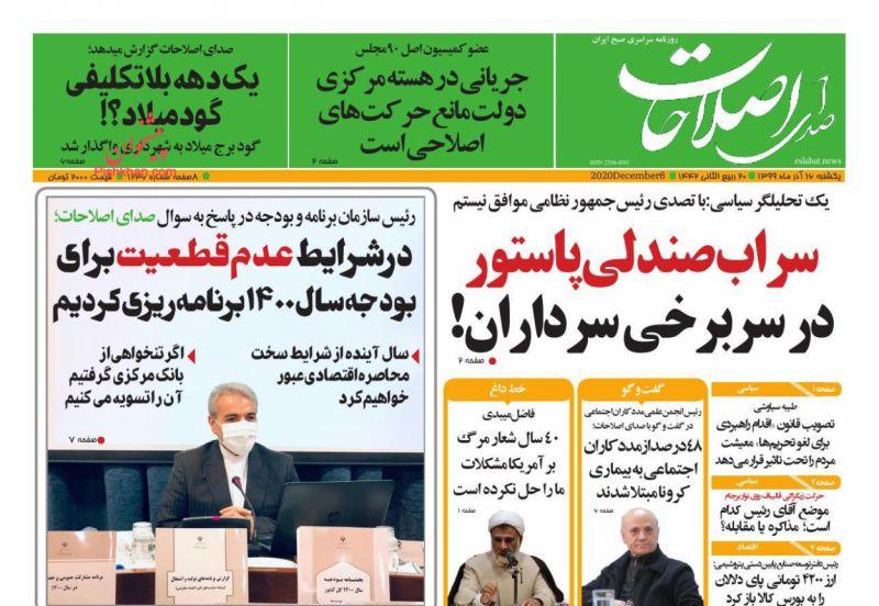 عناوین اخبار روزنامه صدای اصلاحات در روز یکشنبه ۱۶ آذر