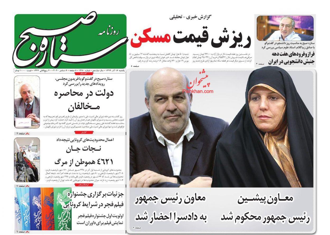 عناوین اخبار روزنامه ستاره صبح در روز یکشنبه ۱۶ آذر