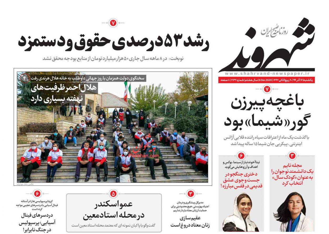 عناوین اخبار روزنامه شهروند در روز یکشنبه ۱۶ آذر