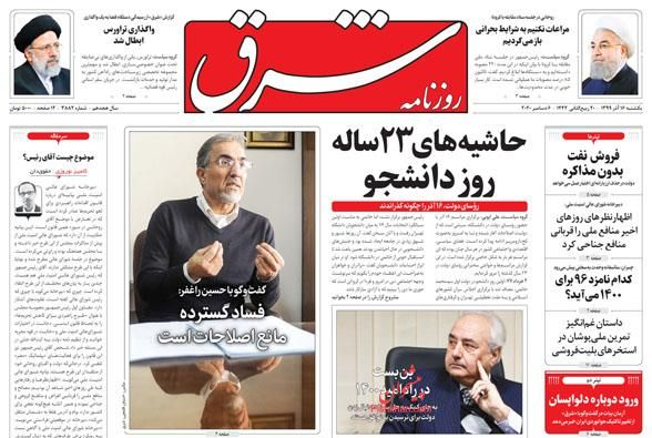 عناوین اخبار روزنامه شرق در روز یکشنبه ۱۶ آذر