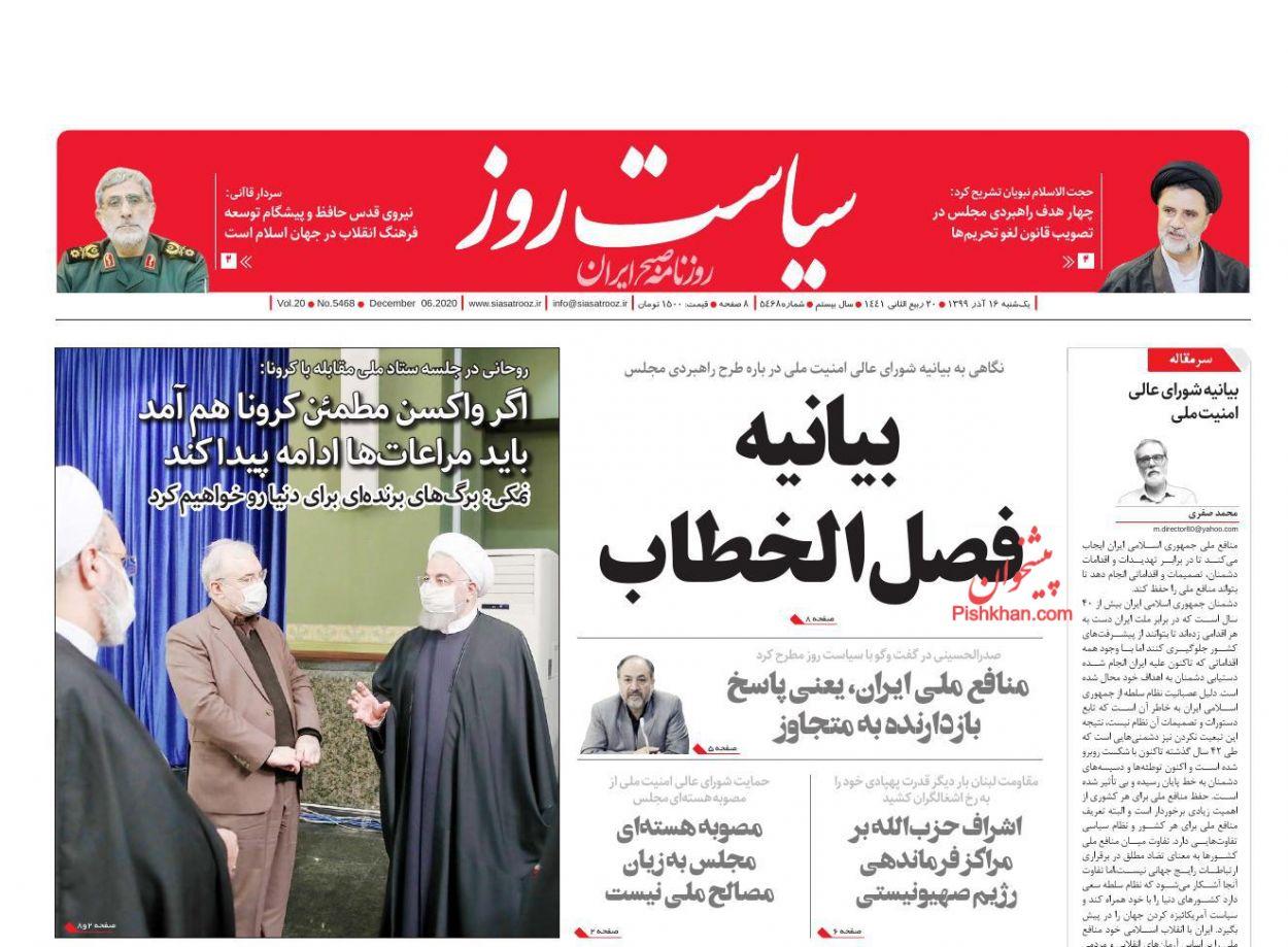 عناوین اخبار روزنامه سیاست روز در روز یکشنبه ۱۶ آذر