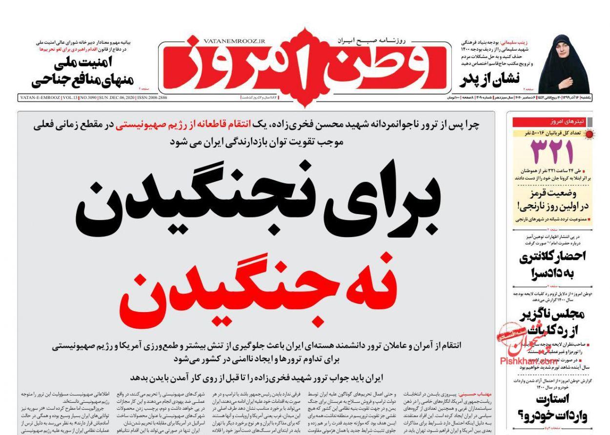 عناوین اخبار روزنامه وطن امروز در روز یکشنبه ۱۶ آذر