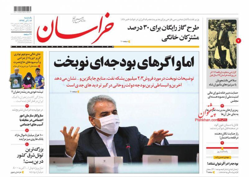 عناوین اخبار روزنامه خراسان در روز یکشنبه ۱۶ آذر