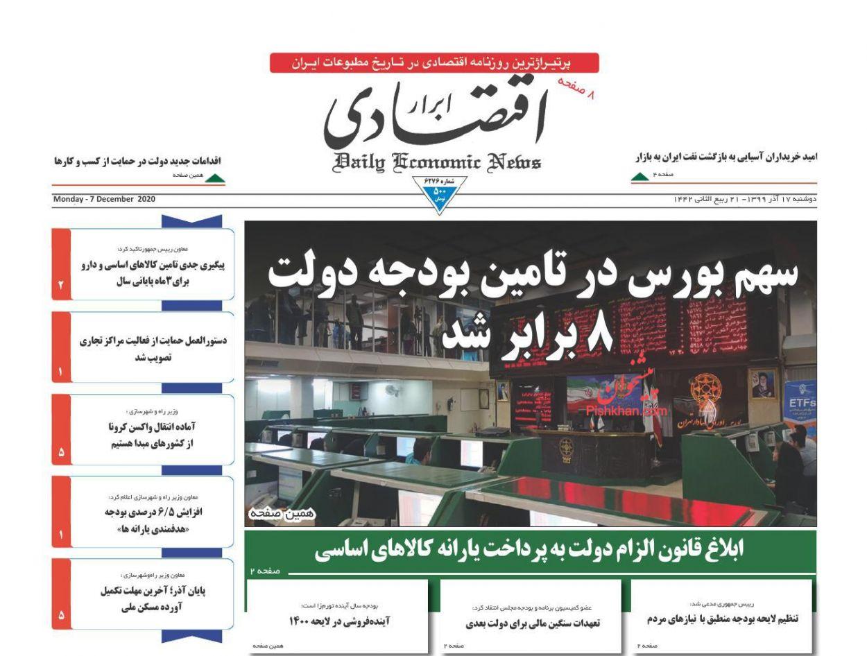 عناوین اخبار روزنامه ابرار اقتصادی در روز دوشنبه ۱۷ آذر