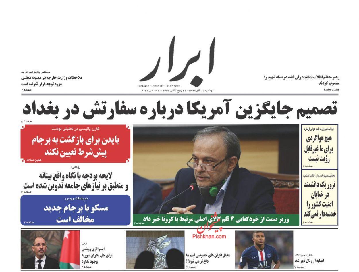 عناوین اخبار روزنامه ابرار در روز دوشنبه ۱۷ آذر