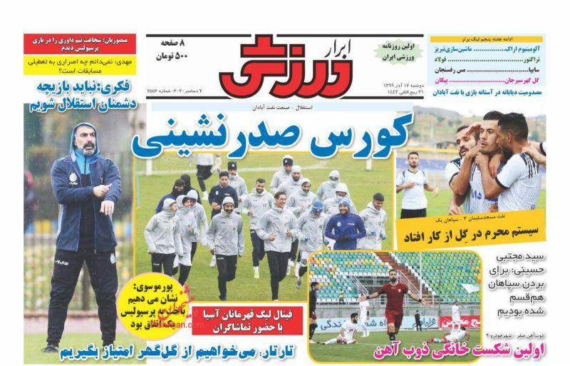 عناوین اخبار روزنامه ابرار ورزشى در روز دوشنبه ۱۷ آذر
