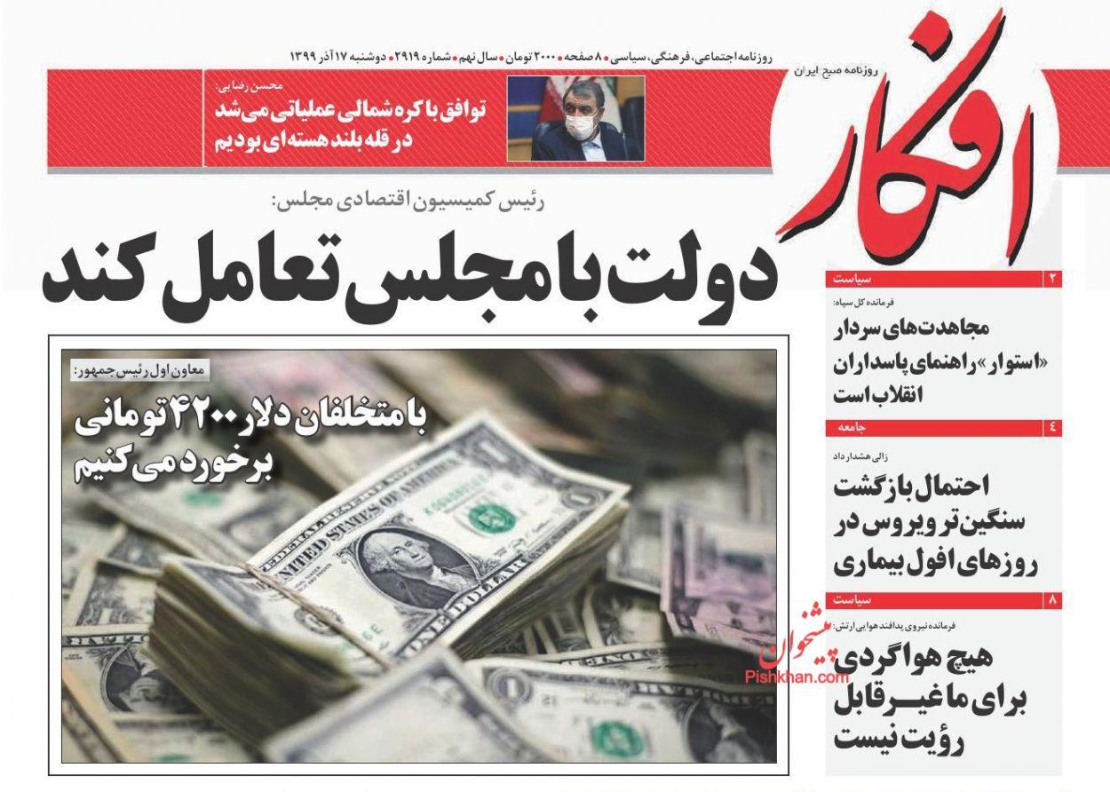 عناوین اخبار روزنامه افکار در روز دوشنبه ۱۷ آذر
