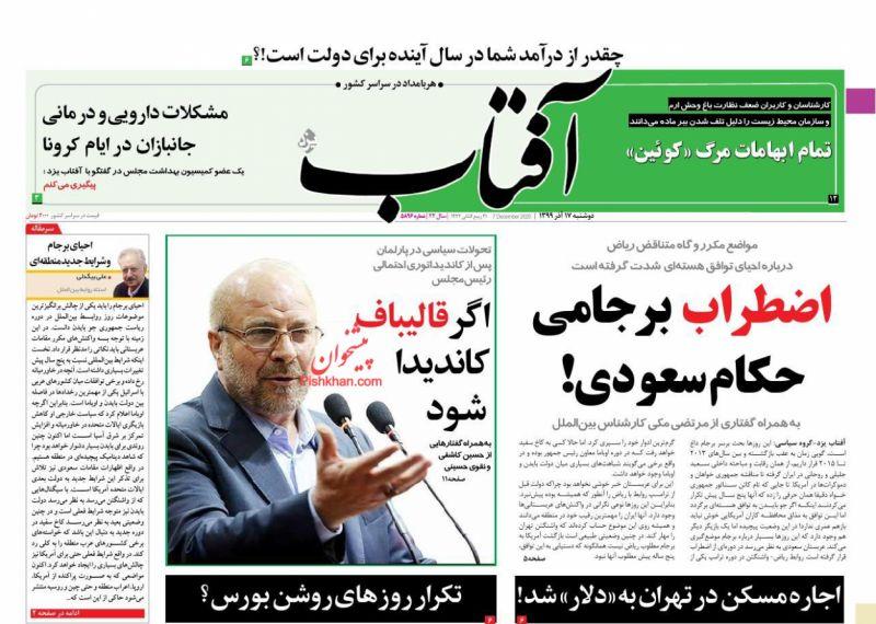 عناوین اخبار روزنامه آفتاب یزد در روز دوشنبه ۱۷ آذر