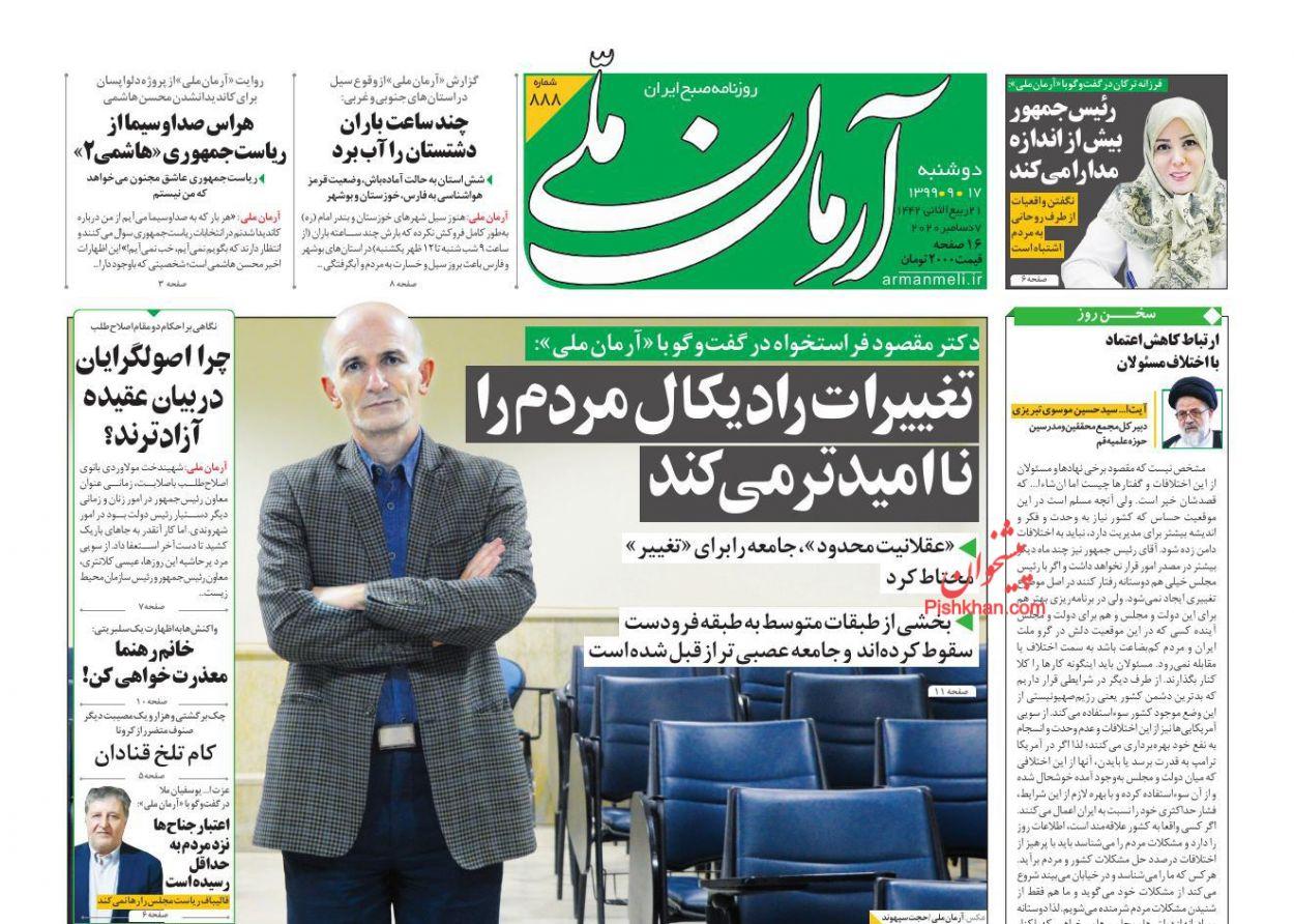 عناوین اخبار روزنامه آرمان ملی در روز دوشنبه ۱۷ آذر
