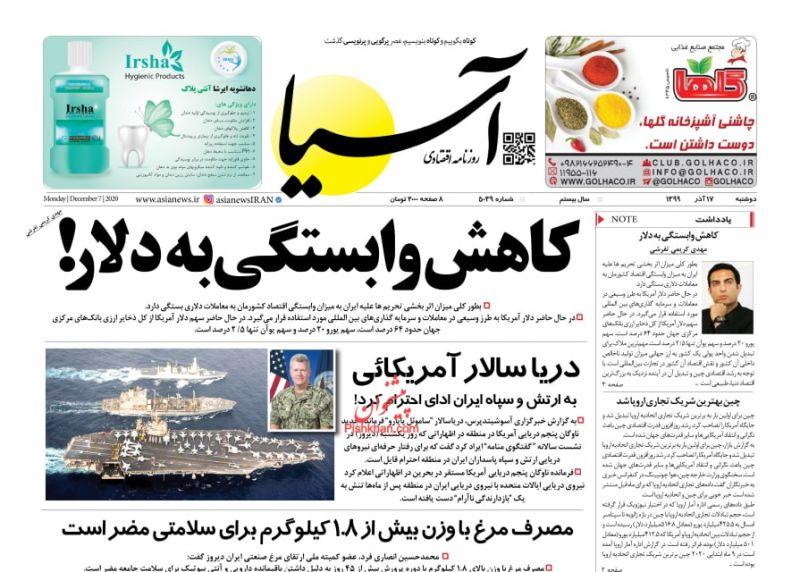 عناوین اخبار روزنامه آسیا در روز دوشنبه ۱۷ آذر