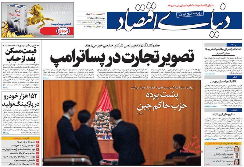 عناوین اخبار روزنامه دنیای اقتصاد در روز دوشنبه ۱۷ آذر