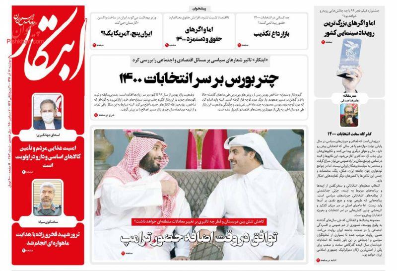 عناوین اخبار روزنامه ابتکار در روز دوشنبه ۱۷ آذر