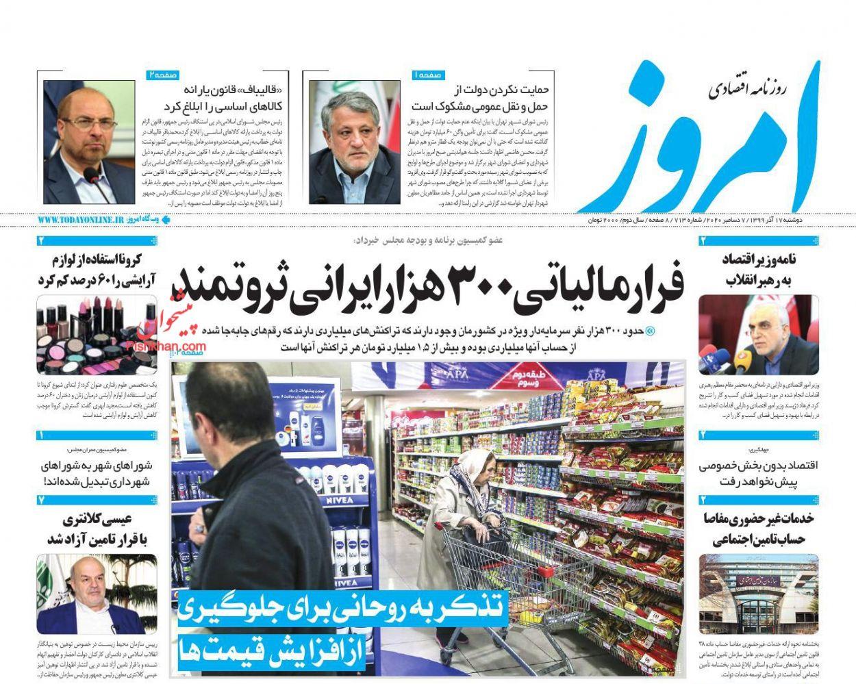عناوین اخبار روزنامه امروز در روز دوشنبه ۱۷ آذر