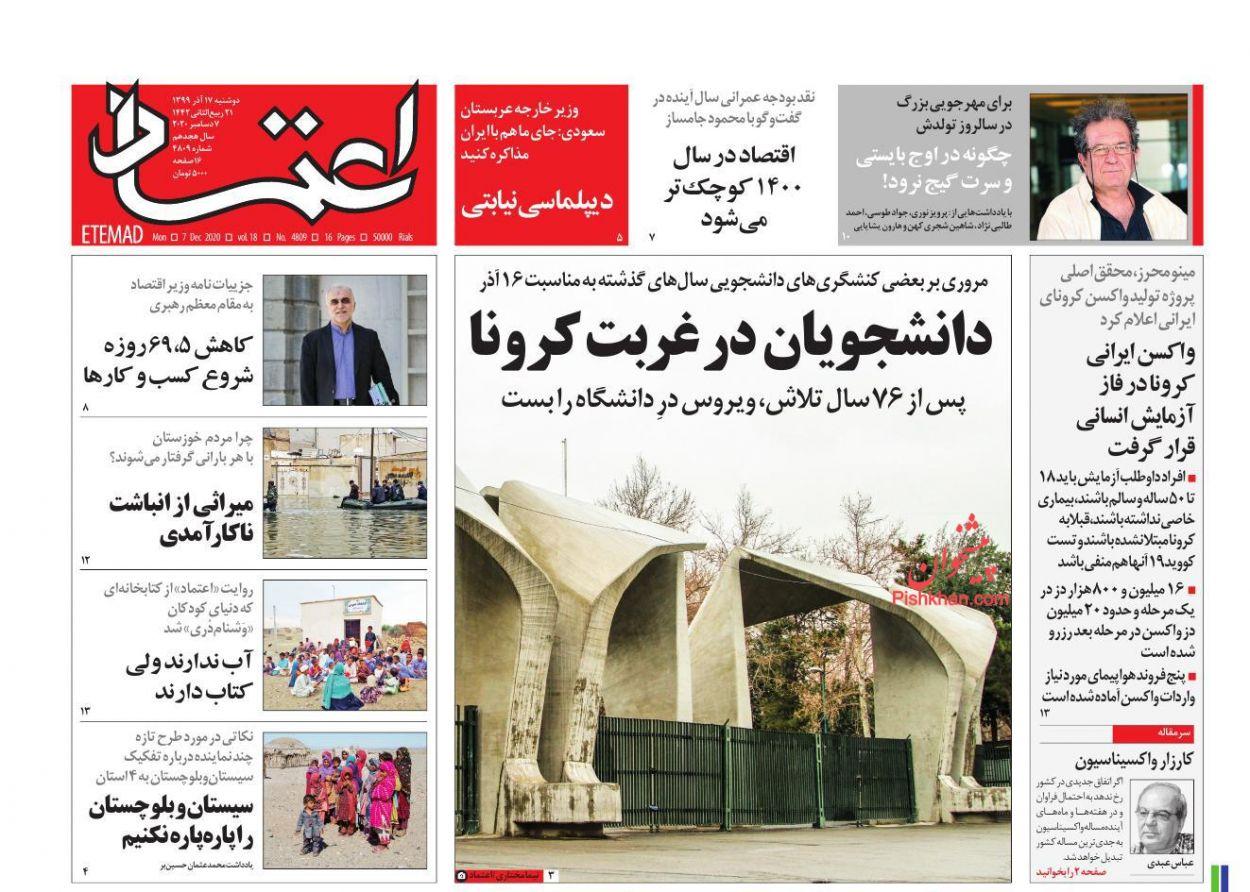 عناوین اخبار روزنامه اعتماد در روز دوشنبه ۱۷ آذر