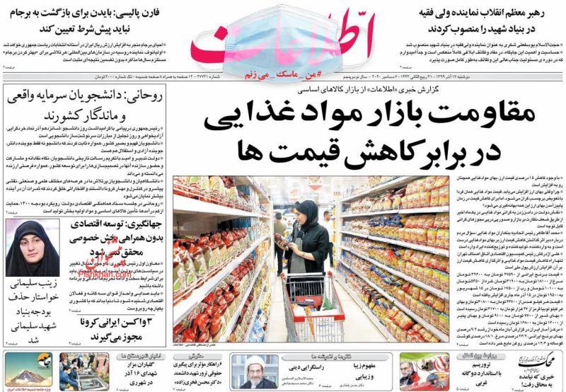 عناوین اخبار روزنامه اطلاعات در روز دوشنبه ۱۷ آذر
